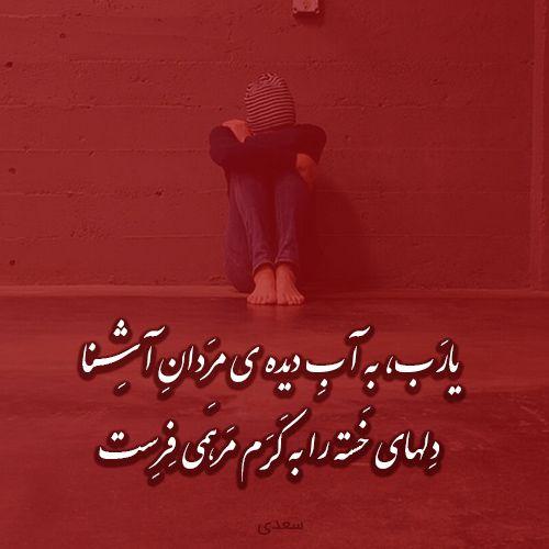جملات مغرورانه Flower Phone Wallpaper Persian Poetry Text Pictures