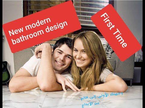 Modern House Center مركز البيت الحديث Youtube Design Modern Bathroom Design