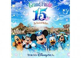 """東京ディズニーシー,東京ディズニーシー15周年""""ザ・イヤー・オブ・ウィッシュ"""",グランドフィナーレ"""