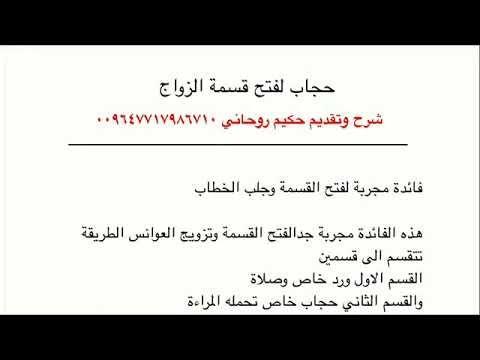 حجاب لفتح قسمه الزواج حكيم روحاني Youtube Free Books Download Youtube Free Books