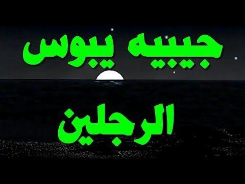 ادا كان حبيبك متكبر عليك ولا يريد يصالحك وصفات جدتى السحرية Youtube Diy Crafts Arabic Words Crafts