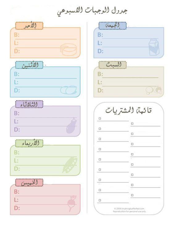 جدول رمضان للفطور والسحور اسبوعي يسهل عليك في تنويع الوجبات وبدل ماتجلسي ساعه تفكري ايش تطبخي تك Meal Planner Printable Weekly Meal Planner Meals For The Week