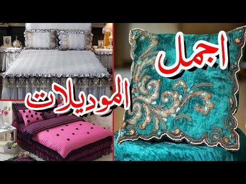 دراوات 2020 اجمل دروات عرايس فصالات متنوعة للخياطة مفارش سرير تركية خياطة دراوات غطاء سرير 2021 Youtube Bed Pillows Bed Pillow Cases
