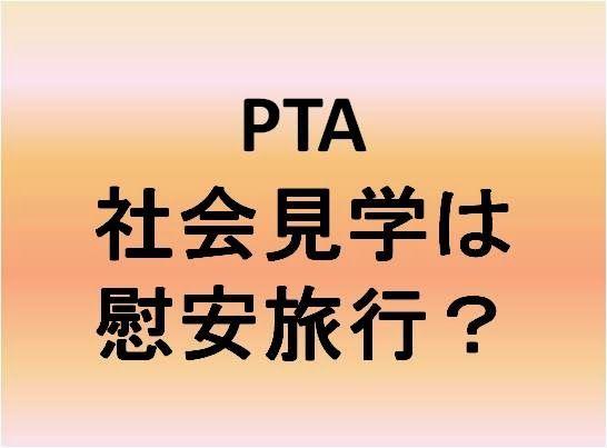 ビジネスサポートプランニング: PTA社会見学は慰安旅行?勉強の場?どっち??
