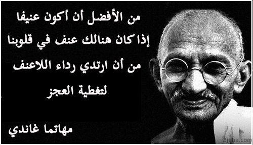 حكم عن العجز اقوال عن العجز وعدم القدرة Historical Figures Historical
