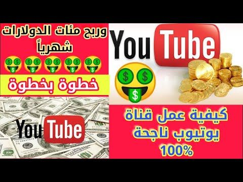 كيفية انشاء قناة على اليوتيوب والربح منها على الهاتف 2020 Youtube Ogba Monopoly Deal