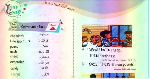 مذكرة لغة انجليزية للصف الرابع الابتدائي ترم ثاني ٢٠١٩ موقع مدرستي التعليمي ننشر لكم أقوى مذكرة لغة انجليزية للصف الرابع الابتدائ Time Unit The Unit Chemist
