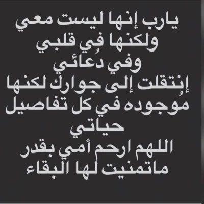 اللهم ارحم أمي حبيبة قلبي واسكنها الفردوس الأعلى من الجنه يارب Cool Words Some Words Faith Quotes