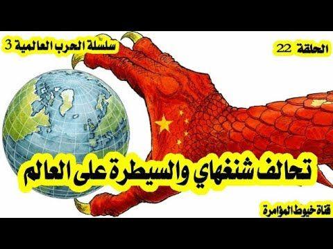 تنامي قوة تحالف شنغهاي يثير مخاوف الحلف الغربي وقد يسبب الحرب العالمية الثالثة Shanghai Organisation