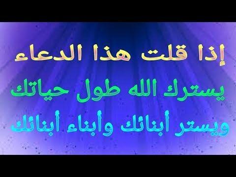دعاء الستر الذي لو قلته سترك الله طول حياتك مستجاب بأذن الله Youtube Pneumonia Islamic Quotes Duaa Islam
