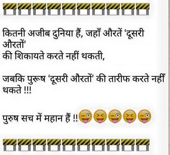 Indian men jokes hindi jokes whatsapp funny images