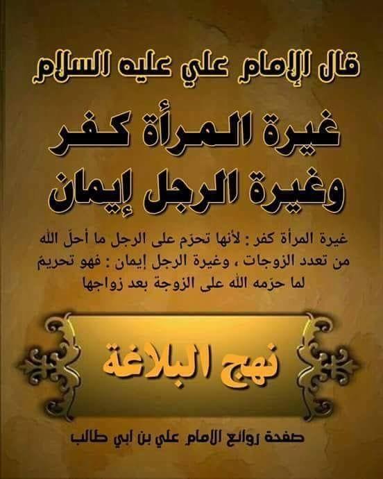 Pin By Jamil Jamil On ائمة اهل البيت ع Words Quotes Arabic