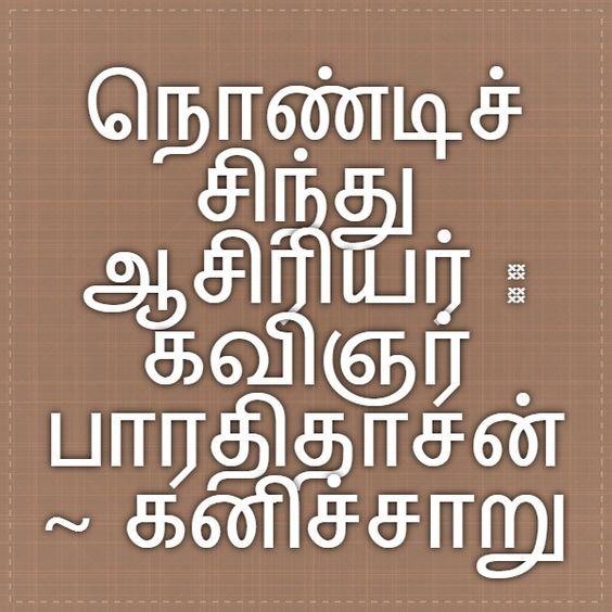 நொண்டிச் சிந்து - ஆசிரியர் : கவிஞர் பாரதிதாசன். ~ கனிச்சாறு