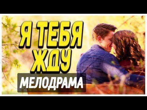 Film Pro Predannuyu Lyubov Ya Tebya Zhdu Russkie Melodramy Novinki Hd Youtube Youtube Music
