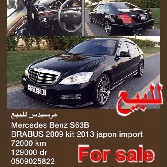 للبيع مرسيدس Mercedes Benz S63b Brabus 2009 Kit 2013 Japon Import 72000 Km 129000 Dr 0509025822 اعلان مميز مرسيدس واتساب سوق ا Benz Mercedes Mercedes Benz