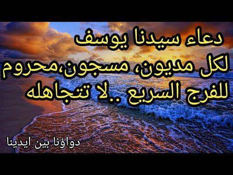 دعاء العشر الأواخر من رمضان لكل مديون ومهموم ومسجون ومكروب دعاء يوسف عليه السلام للفرج Youtube Youtube