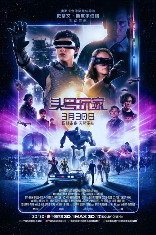 Ready Player One 2018 D Steven Spielberg To Hear The Show Tune In To Http Thenextreel Ready Player One Ready Player One Movie Ready Player One Trailer