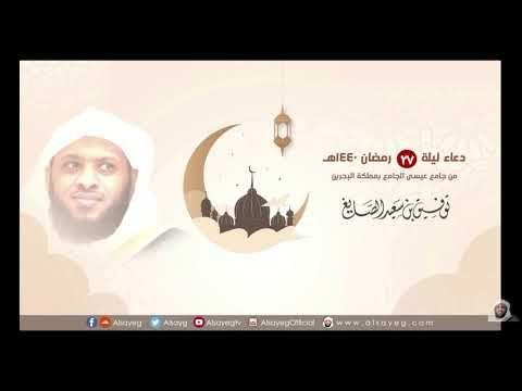 دعاء ليلة 27 رمضان 1440 توفيق الصايغ Youtube Ramadan Poster Movie Posters