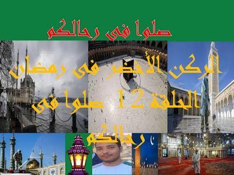صلوا فى رحالكم الركن الأخضر فى رمضان 12 Places To Visit Youtube Visiting