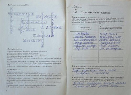 афанасьева михеева 6 класс аудио скачать бесплатно