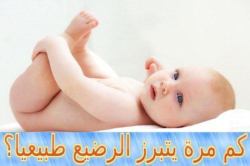 كم مرة يتبرز الرضيع طبيعيا Baby Face Baby Face
