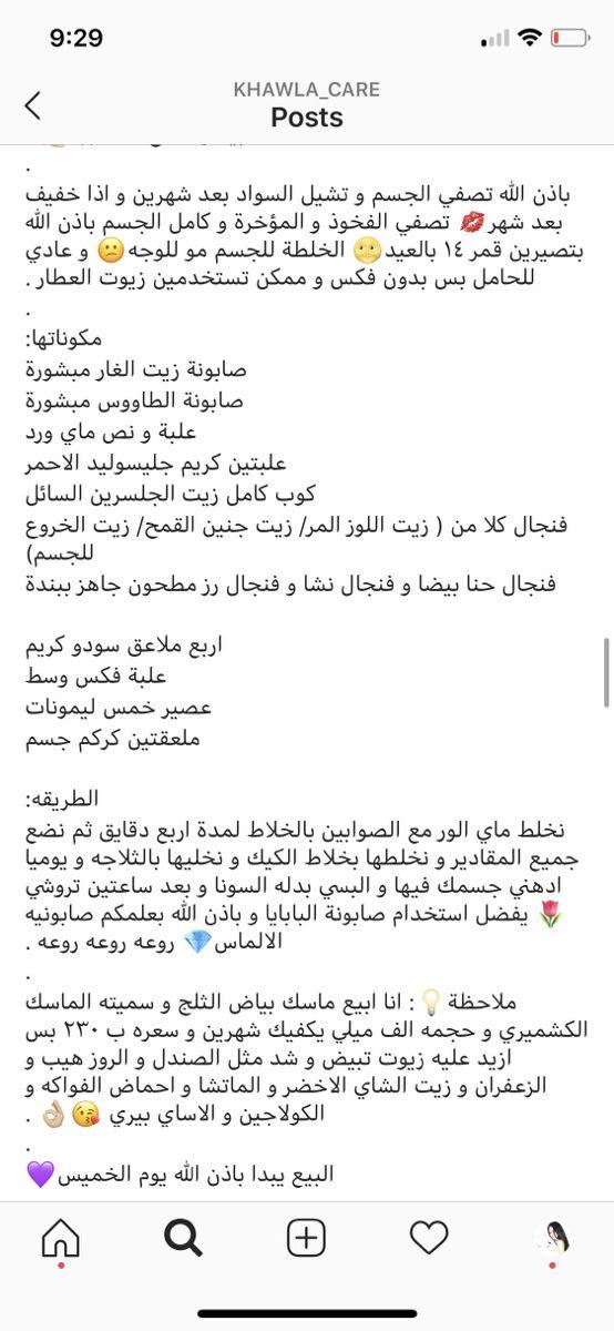 Pin By Didi Abdulghani On عناية شخصية Post