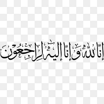 إنا لله الخط العربي الإسلامي اسلامية عربى الموت Png والمتجهات للتحميل مجانا Arabic Pattern Islam Sports Graphic Design