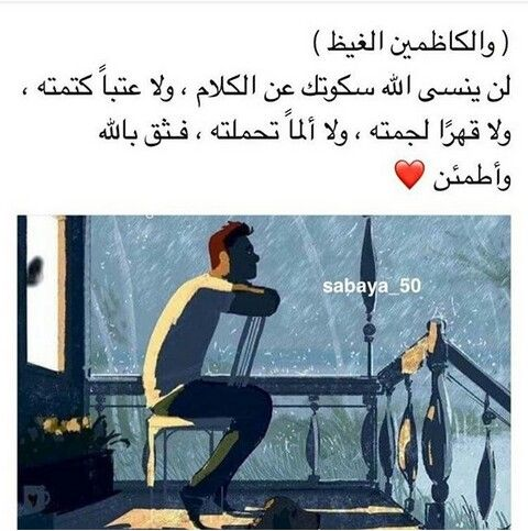 Pin By ليدي On تأمل Cool Words Great Words Positive Notes