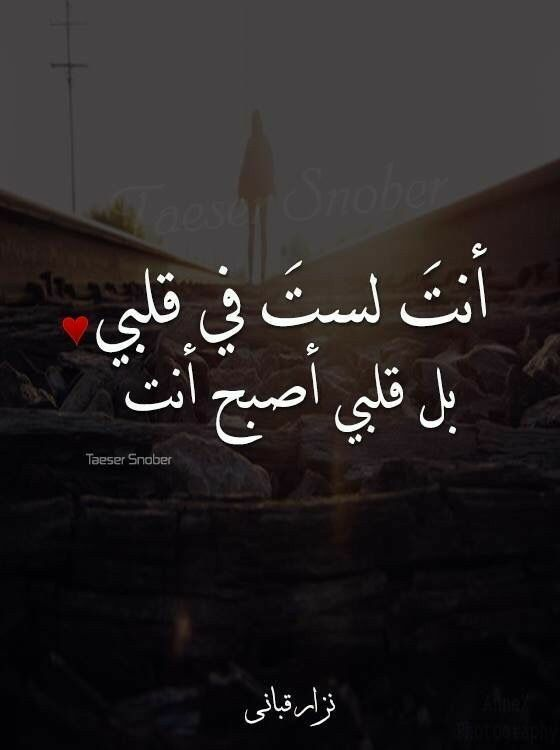Pin By Yesfe Hadi On Arabic Quotes Arabic Quotes Romantic Quotes Love Messages