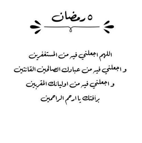 Image Result For يا جبار اجبرني Ramadhan Arabic Calligraphy Calligraphy