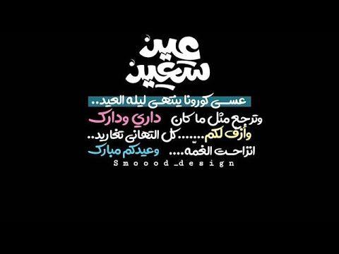 اغاني العيد 2020 اغاني عيد الفطر حالات وتساب العيد ستوريات العيد Youtube