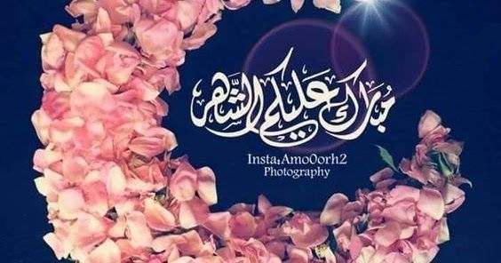 Are You Looking For Pictures Of Ramadan Crescent هل تبحث عن صور هلال رمضان انت في المكان الصح Are You Looking For Pictu Ramadan Pictures Ramadan Kareem