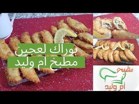 مطبخ ام وليد وصفات رمضانية لبوراك العجين سمبوسة اللحم المفروم و لا اسهل Youtube Orange