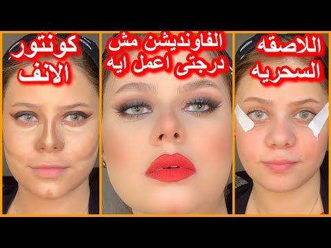 لو الفاونديشن مش درجتك الحل هنا كونتور الانف لوك كامل بمنتجات رخيصه شرح وحيل للمبتدئين لينسيز جديده Youtube Make Up Makeup Artist Movie Posters