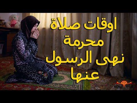 احظر هذه الصلاة محرمة ونهانا الرسول عنها وللاسف مازال المسلمين يصلونها يوميا Youtube Coran