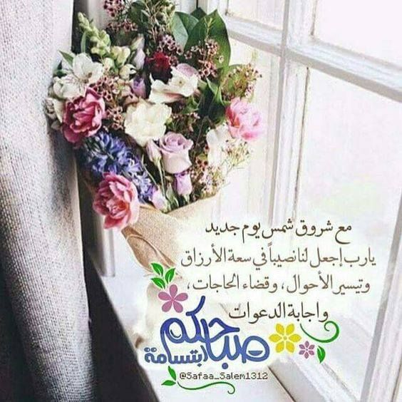 مع شروق شمس In 2020 Morning Images Positive Notes Greetings