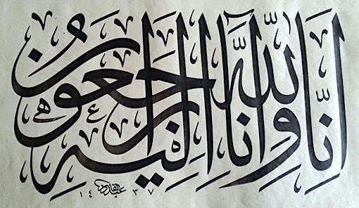 انا لله وانا اليه راجعون Islamic Calligraphy Islamic Art Calligraphy Islamic Art