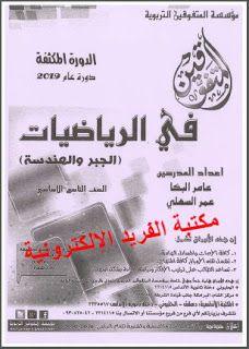 دار عالم الثقافة للنشر والتوزيع Math Books Arabic Books Math Mystery