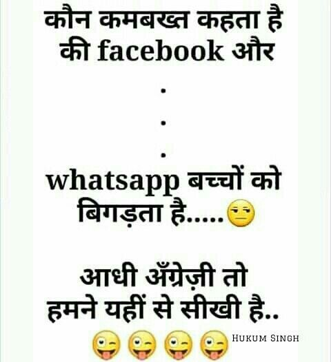 Really Funny Jokes In Hindi Funny Jokes Jokes In Hindi