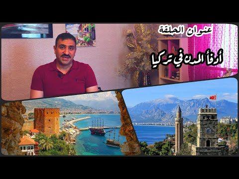 أدفأ مدن تركيا Youtube Desktop Screenshot Screenshots