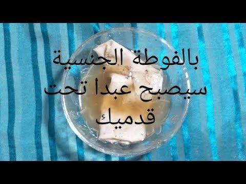 جلب الحبيب في أسرع وقت سحر الشرويطة المغربية مع الساحر المغربي يونس Youtube Girly Drawings Projects