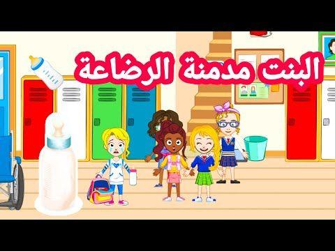 البنت المدمنة الرضاعة ماذا حدث لها فيلم ماي تاون My Town Youtube Family Guy Character Fictional Characters