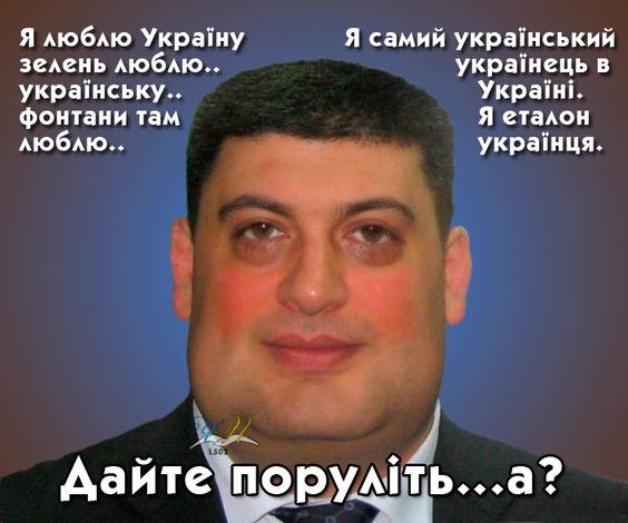 """""""Я не хочу быть очередным премьером, который дал 1 тыс. гривен в руки"""", - Гройсман - Цензор.НЕТ 807"""