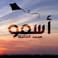 أسمو | محمد المقيط 2016 I Rise - Motivational Nasheed - By Muhammad al Muqit on SoundCloud