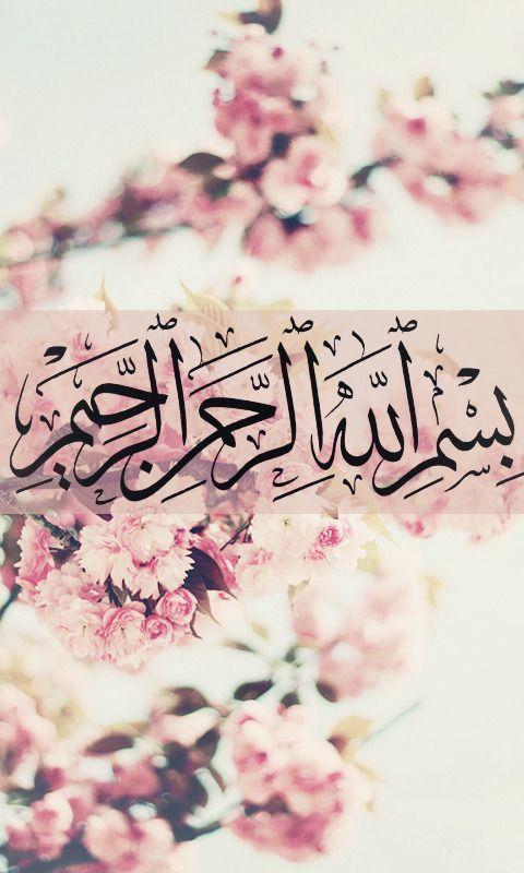 Basmalah In Thuluth Script بسم الله الرب س م الل ه الر ح م ن الر ح يم In The Name Of God The Islamic Art Islamic Calligraphy Islamic Calligraphy Quran