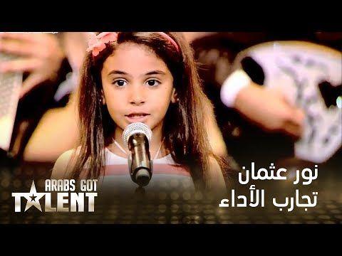 نور عثمان الطفلة التي خطف أنظار ملايين المشاهدين في Arabs Got Talent Youtube Incoming Call Screenshot Incoming Call Lent