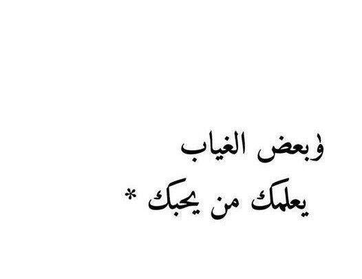 شعر عتاب للحبيب من أقوى ما جاد به الشعر العربي في العتاب Arabic Calligraphy Calligraphy