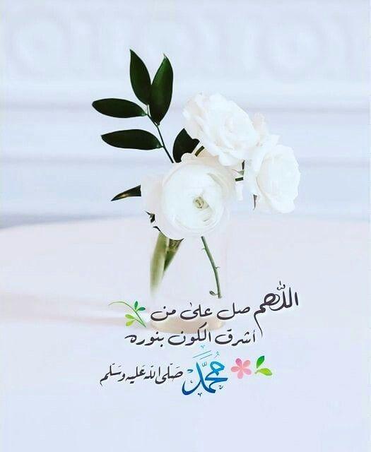 Pin By Salinda Ahmad On فى ذكر الرسول Islamic Pictures Place Card Holders Greatful