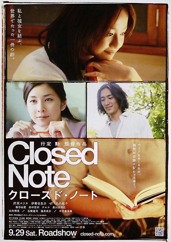 映画「クローズド・ノート」に出演した、沢尻エリカさんの画像