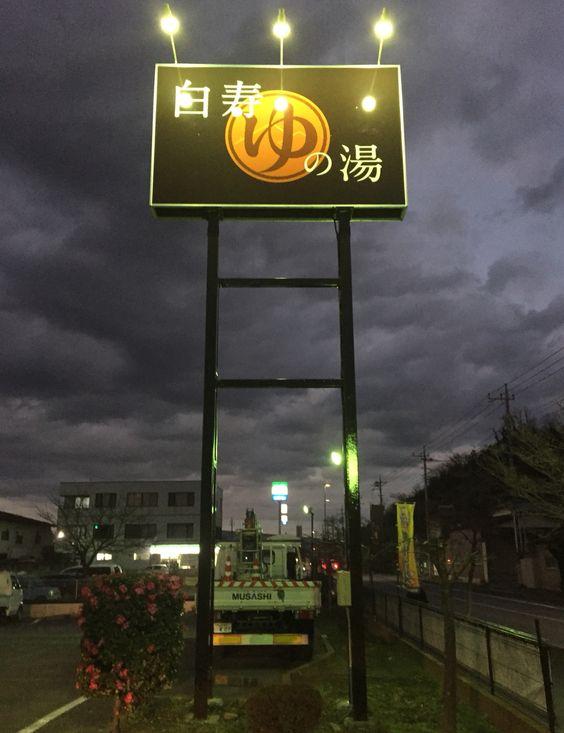 神川町、白寿の湯
